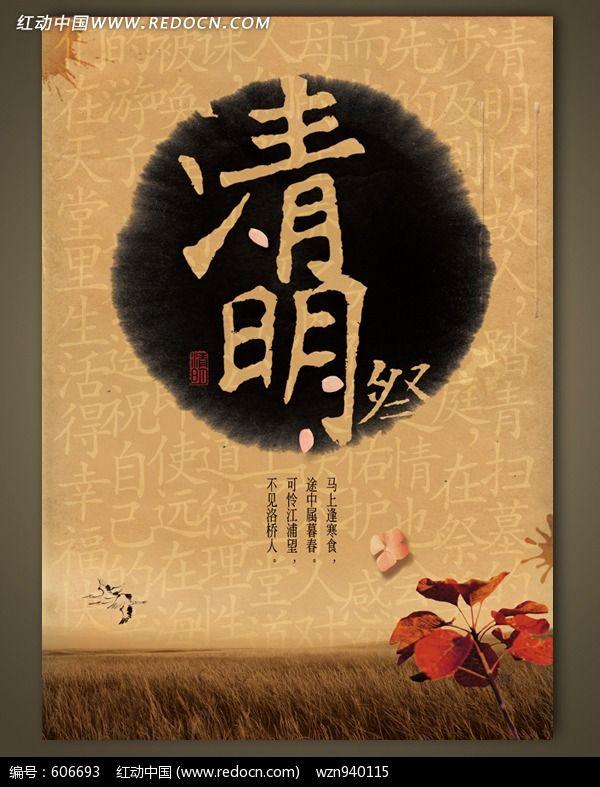 清明祭文化海报 传统节日文化