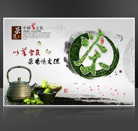 茶道文化展板设计