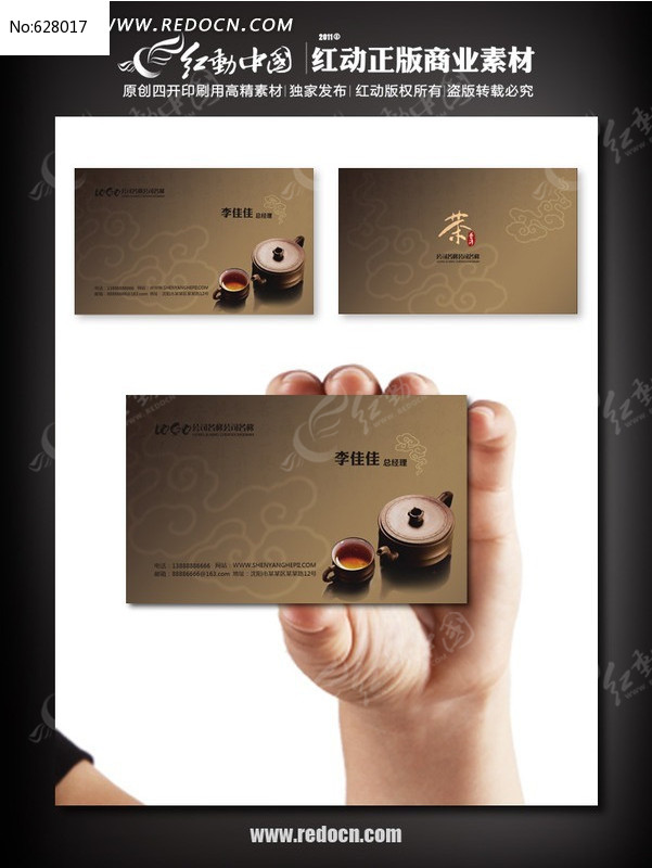 茶道 茶文化名片设计图片