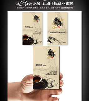水墨茶名片图片