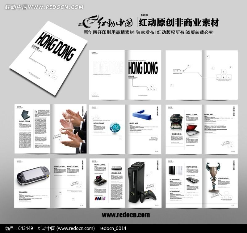 产品画册排版设计欣赏 画册内页排版设计欣赏 手册排版设计 产品画册排版设计 宣传册页面设计 画册排版设计
