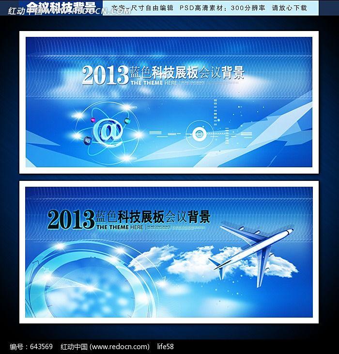会议背景 商务航空科技大会展板设计psd图片
