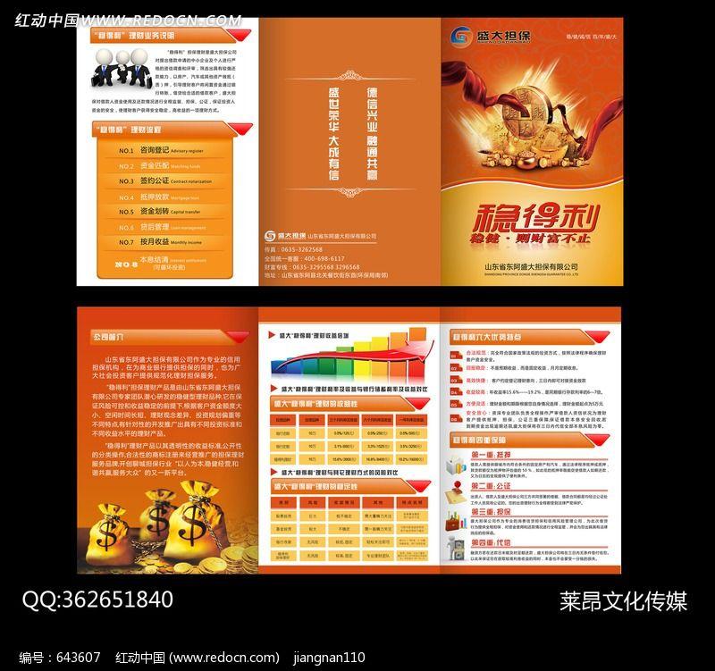 原创设计稿 海报设计/宣传单/广告牌 折页设计 理财公司宣传三折页图片