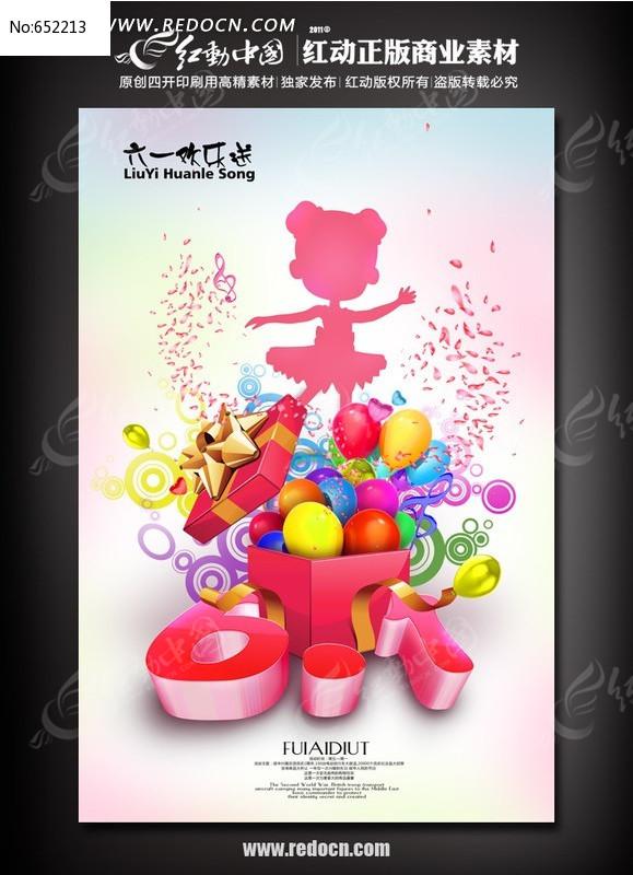 儿童节活动促销海报设计图片