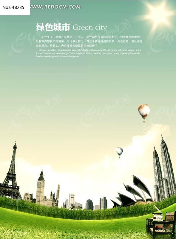 原创设计稿 海报设计/宣传单/广告牌 海报设计 世界旅游海报  请您图片