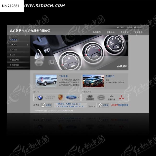 汽车企业网站原创首页设计稿_网站模板/flash网页图片