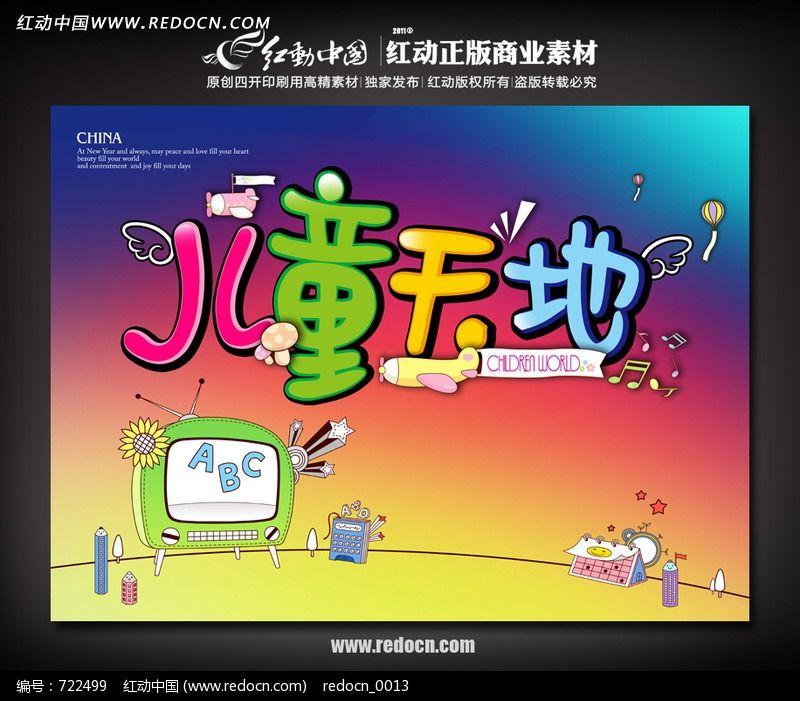 儿童天地 儿童节横版海报设计