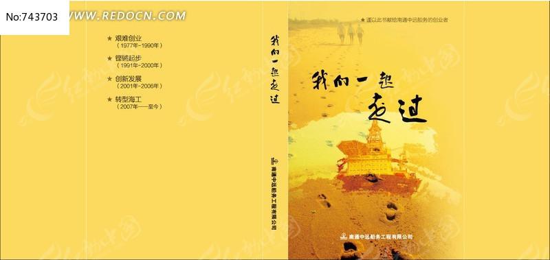 企业发展历程宣传册封面