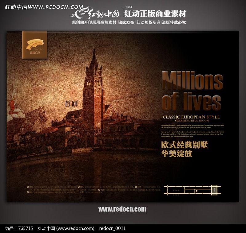 欧式奢华别墅广告设计图片