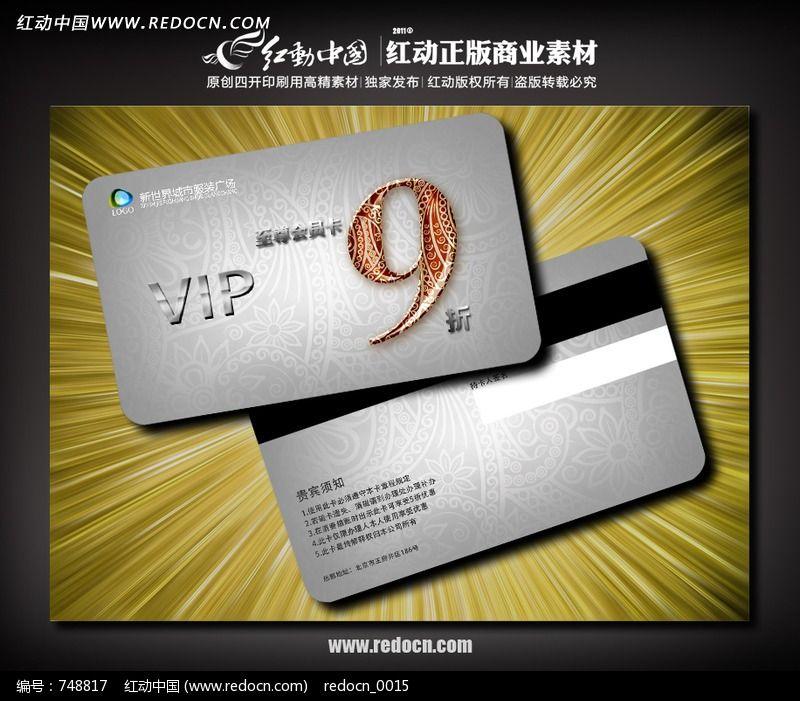 银色会员卡9折图片