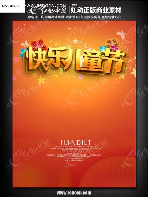 快乐儿童节海报背景图