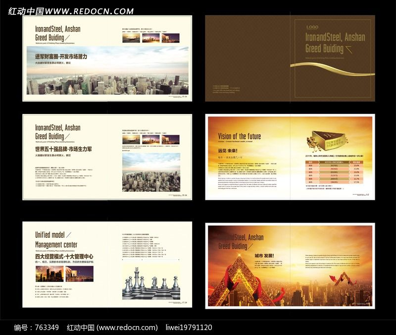 投资行业 房地产宣传册设计模板下载(编号:763349)