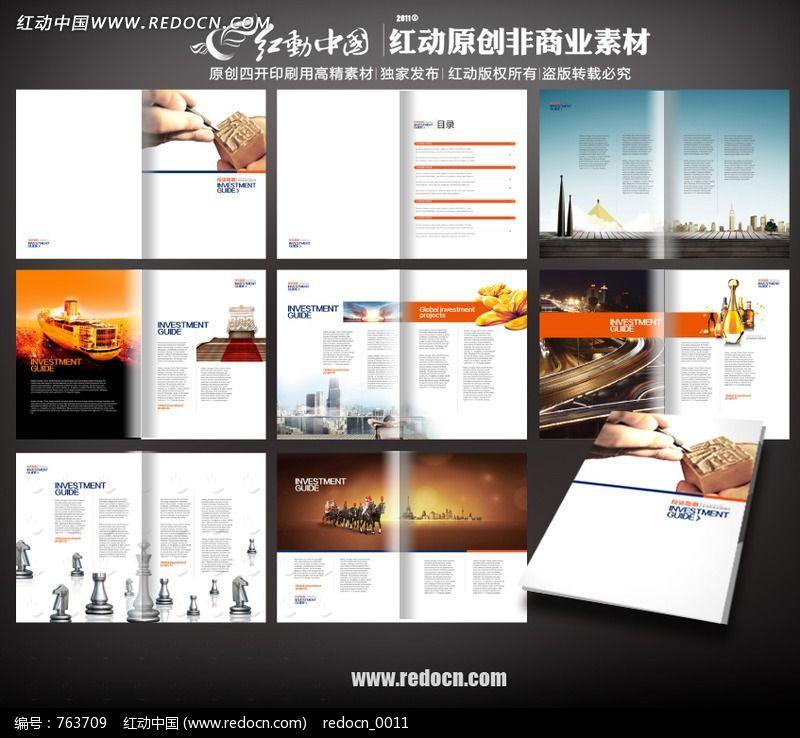 企业宣传册设计素材图片