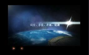 动感地球flash网站片头 FLA