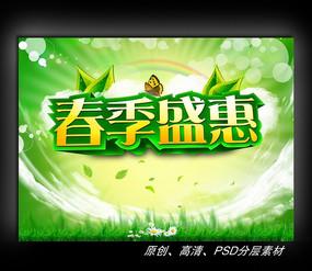 春季盛惠促销海报