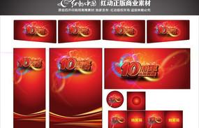 10周年活动整套物料广告设计 AI