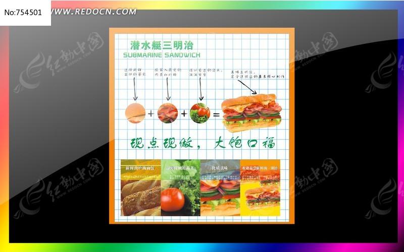 三明治广告设计_海报设计/宣传单/广告牌图片素材