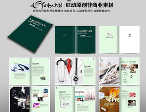 医药画册 生物科技画册设计