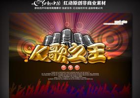 k歌之王 歌厅海报设计