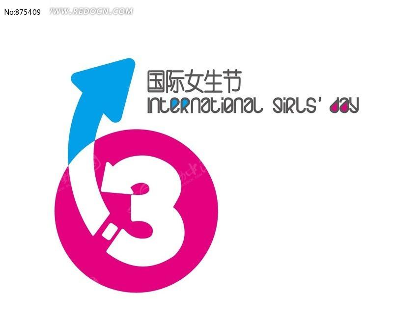 国际女生节标志设计图片