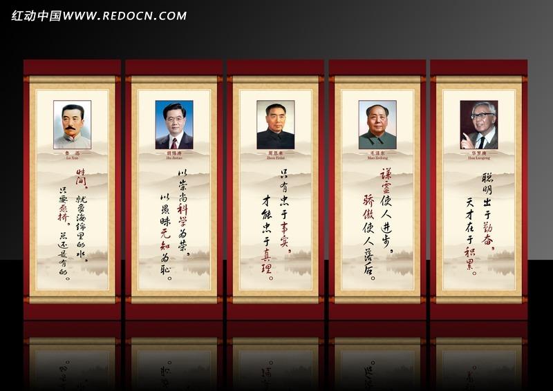 中国风名人名言展板素材图片