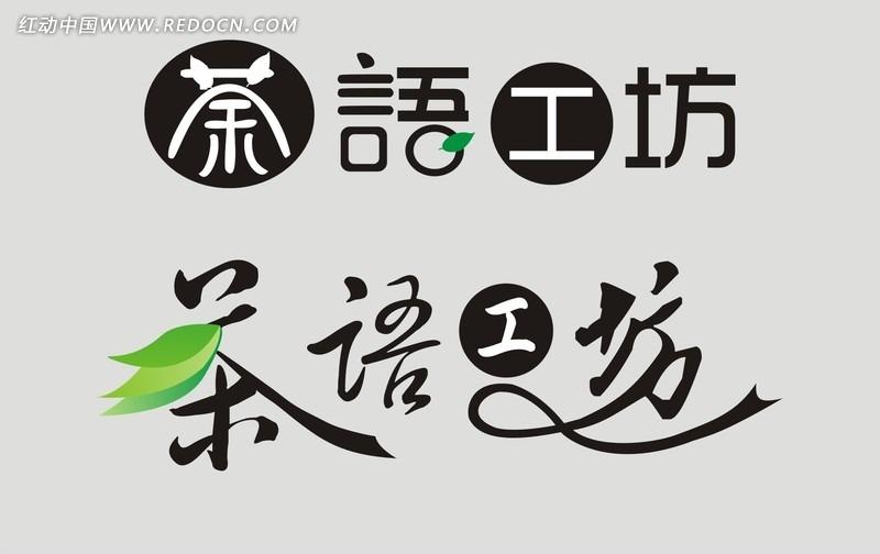 原创设计稿 字体设计/艺术字 商场促销|pop海报字体 茶语工坊 艺术字图片