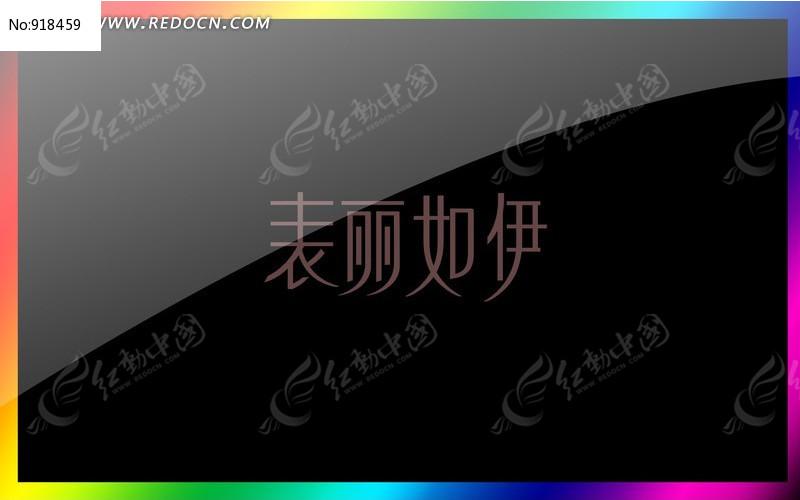 艺术字cdr素材下载图片