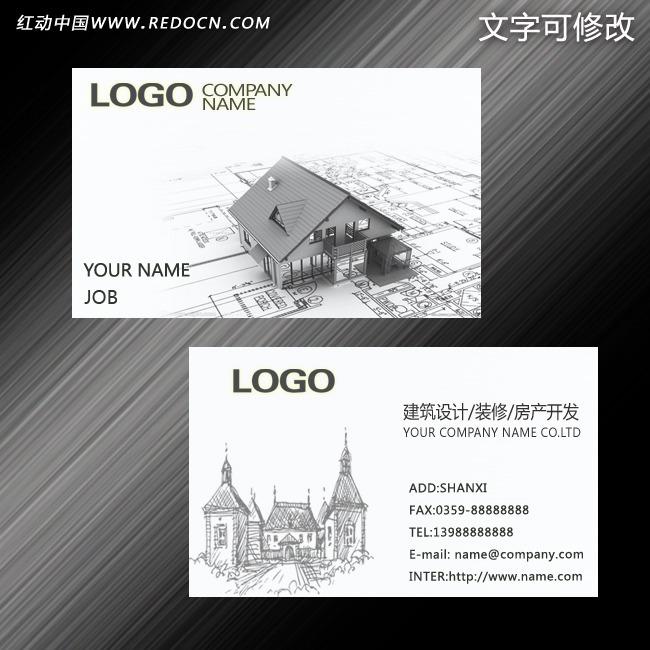 建筑装修公司名片psd素材下载_房地产名片设计模板