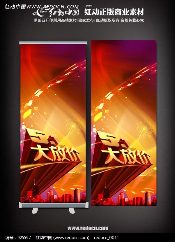 五一大放价促销活动x展架设计