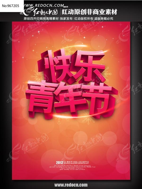 快乐青年节海报图片