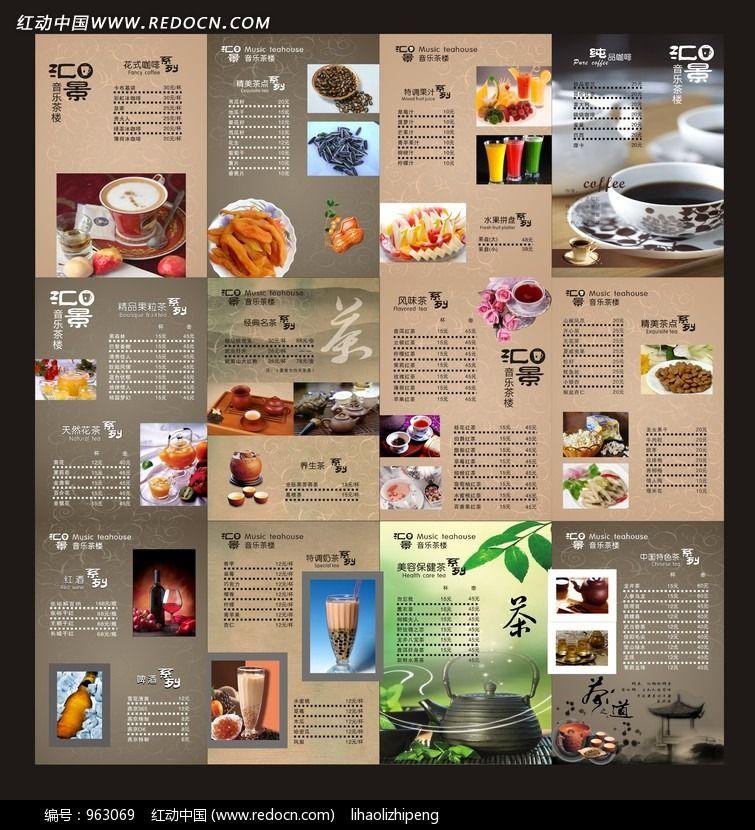 汇景茶水菜单设计