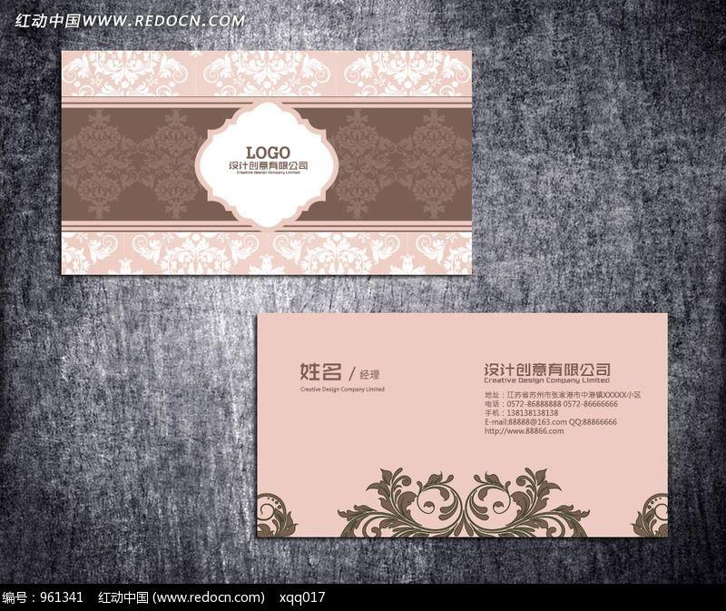 欧式花纹名片_名片设计/二维码名片图片素材
