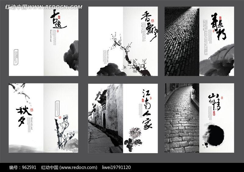 原创设计稿 画册设计/书籍/菜谱 企业画册|宣传画册 古风水墨样本图片