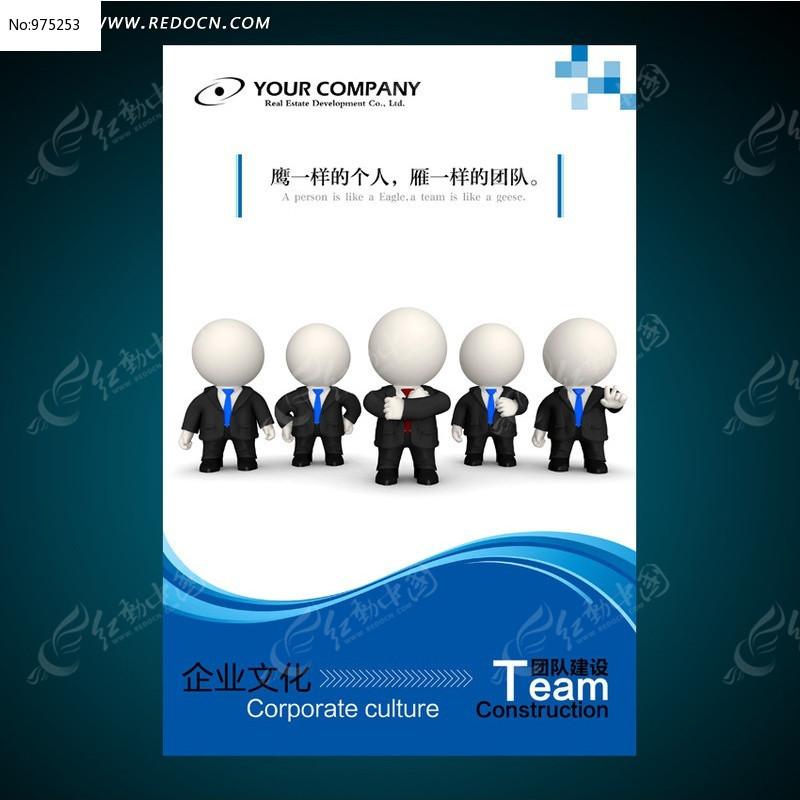 企业文化团队精神篇挂图