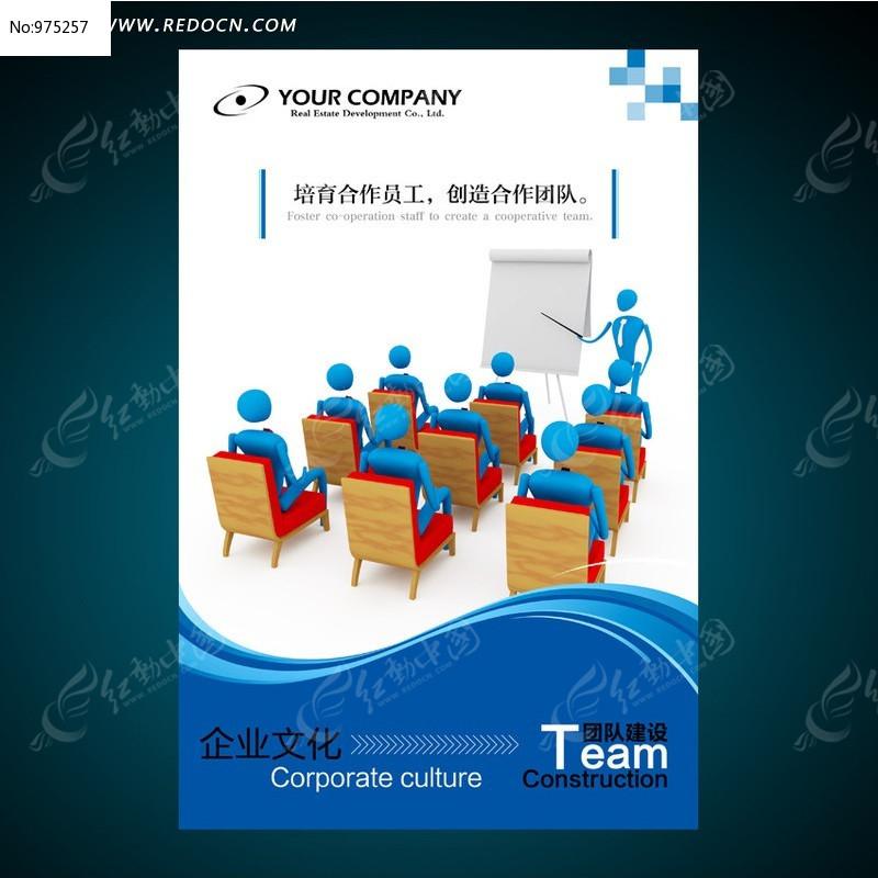 企业文化团队建设宣传展板