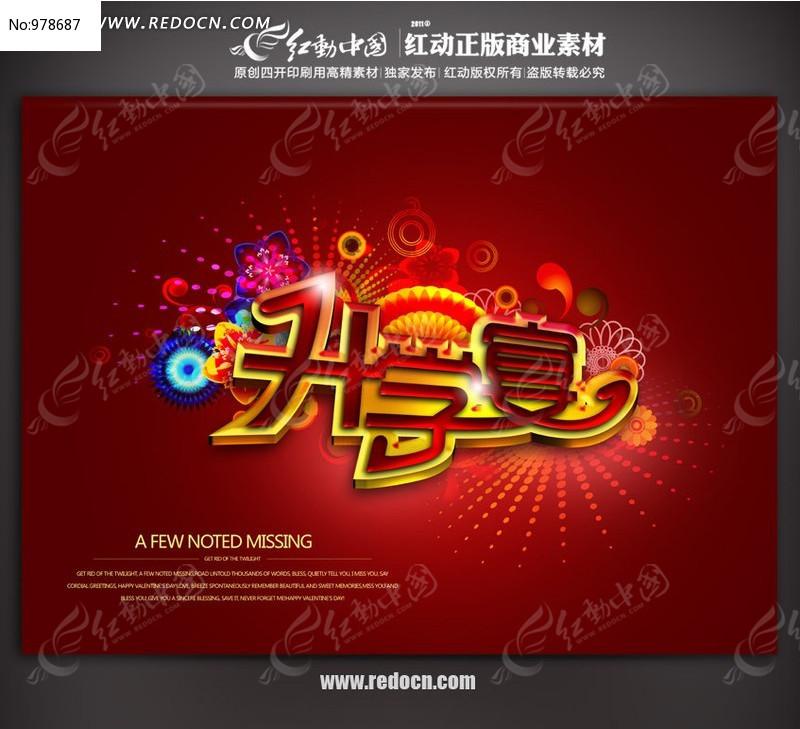 升学宴背景设计_海报设计/宣传单/广告牌图片素材