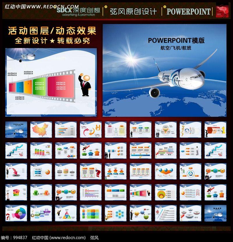 飞机航空公司民航局企业文化ppt下载