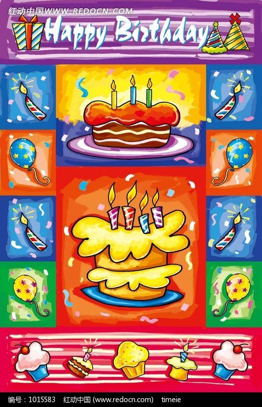 生日蛋糕贴纸图片