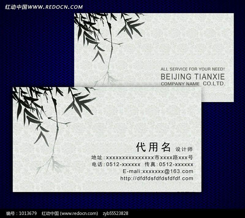 中国风名片_名片设计/二维码名片图片素材