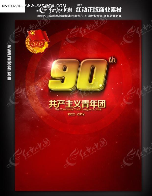 纪念共青团成立90周年海报设计图片