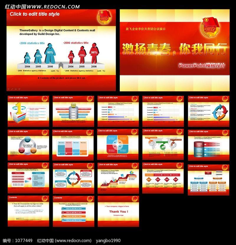 团学工作总结ppt; 共青团ppt设计设计模板下载