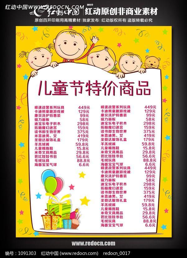 儿童节特价商品海报设计