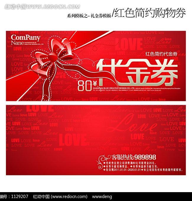 优惠劵底纹背景淘宝优惠劵背景红色优惠劵背景素材; 红色简约代金券设