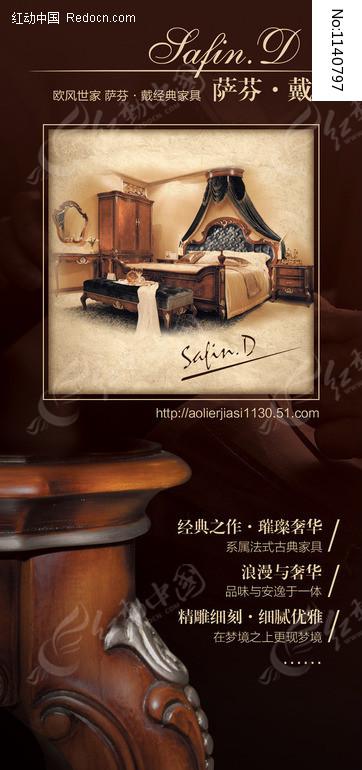 古典欧式家具单页_海报设计/宣传单/广告牌图片素材