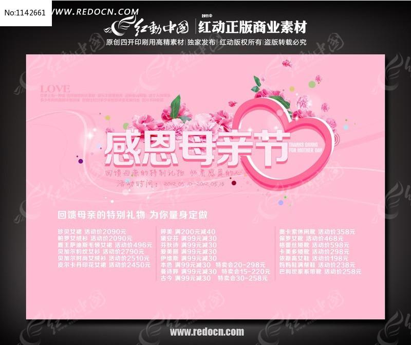7款 超市母亲节促销海报设计PSD下载