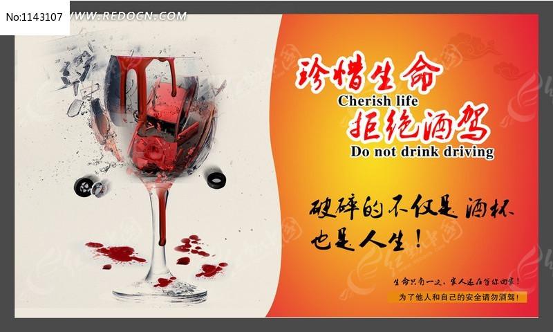 原创设计稿 海报设计/宣传单/广告牌 公益海报 珍惜生命 请勿酒驾图片