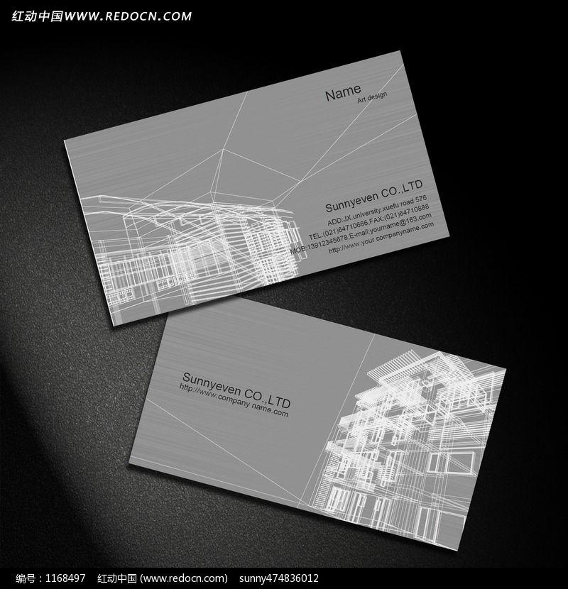 装饰公司名片设计设计模板下载(编号:1168497)