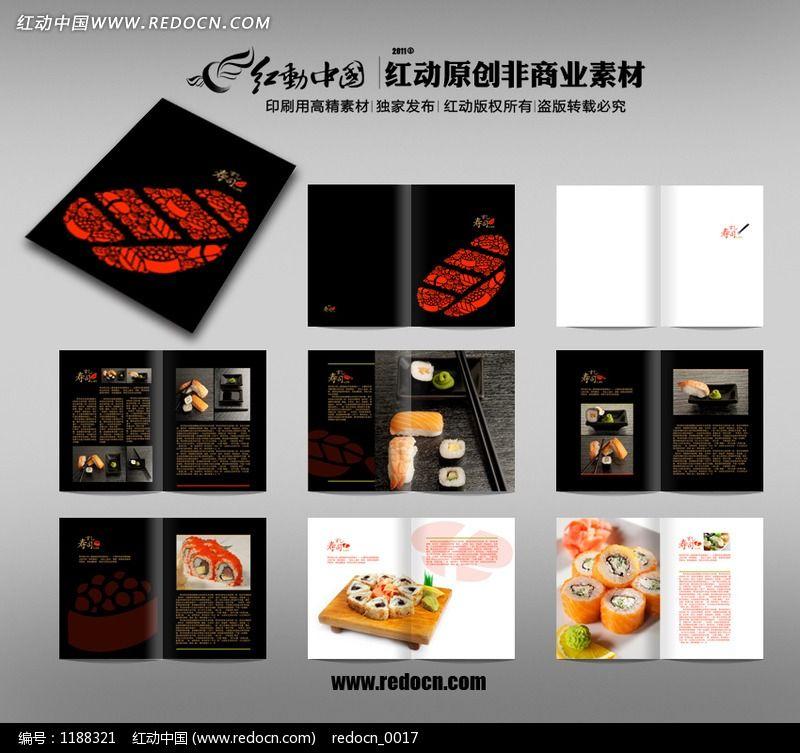 标签:寿司 料理 日式 美食 餐厅 画册 杂志 版式 排版 设计 创意 书 样本