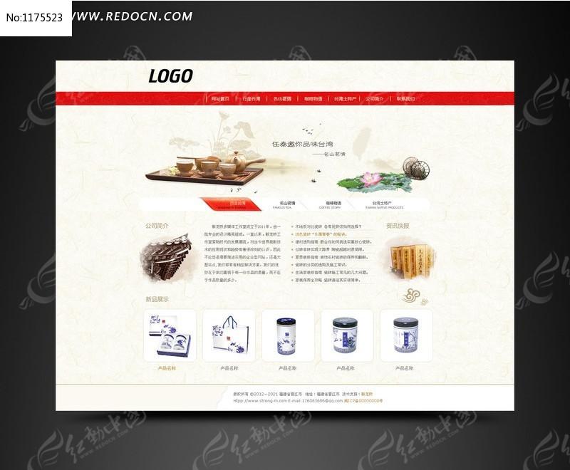 茶叶文化网页设计设计模板下载(编号:1175523)