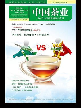 茶博会封面